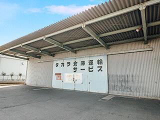 神奈川営業所綾瀬センター8号倉庫