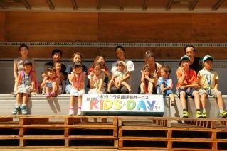 第1回 Kids Day